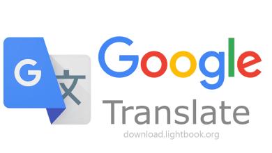 تحميل ترجمة جوجل 2019 Google Translate للموبايل بدون إنترنت