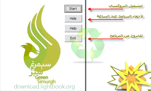 Download Green Simurgh 2019 Free Protects & Unblock Sites