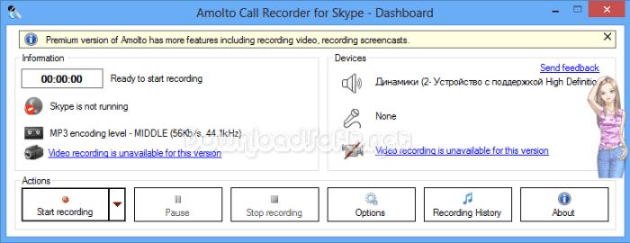 تحميل Amolto Call Recorder for Skype لتسجيل محادثات سكايب