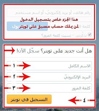 شرح طريقة التسجيل في تويتر لانشاء حساب عربي Twitter Sign Up