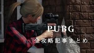 【PUBG初心者ガイド】基本的な知識や小技・テクニックなど新規プレイヤーがドン勝を食べるための攻略情報まとめ