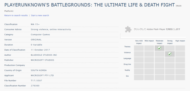 【PUBG】Xbox One版『PLAYERUNKNOWN'S BATTLEGROUNDS: The Ultimate Life & Death Fight』は年内発売予定か