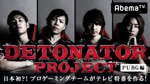 """AbemaTVにてプロゲーミングチーム""""DeToNator""""のレギュラー番組が開始、第1回は4月22日(日)20時から"""