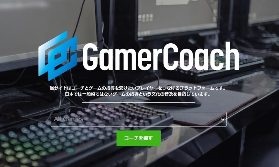 esportsコーチングプラットフォーム『GamerCoach』がオープン。V3 Esportsとの提携でプロゲーマーによる指導を実現
