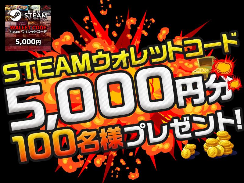 ALIENWARE ZONEがキャンペーン開催。Steamウォレットコード5,000円分を100名にプレゼント