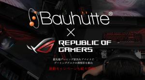 "TGS2018に「Bauhutte」と「ROG」が共同出展。過去最大級の規模で""ゲーミングデスク環境""を展示・販売"