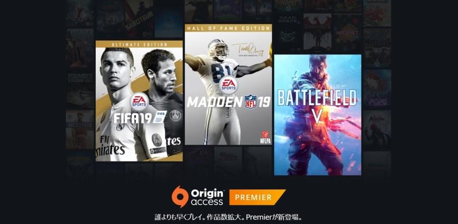 月額1,600円で129種のゲームを遊べる「Origin Access Premier」サービス開始。対象タイトルには新作『Battlefield V』なども