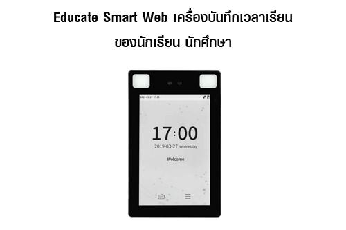 Educate Smart Web