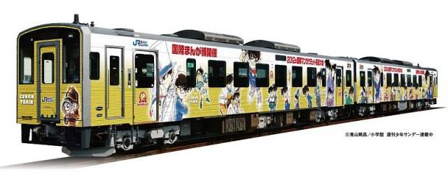 コナン列車