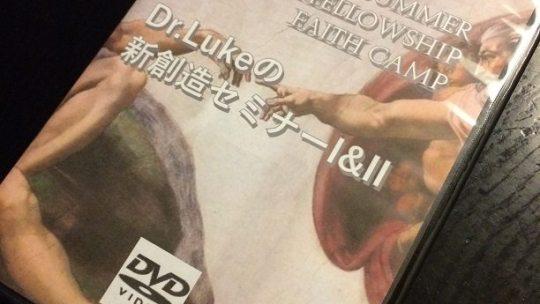 『Dr.Lukeの新創造セミナーI&II』のDVD(3枚セット)を発売