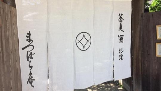 鎌倉松原庵の蕎麦を堪能しました