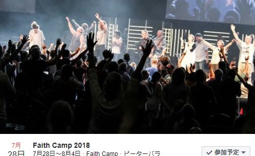 英国Faith Camp 2018へ