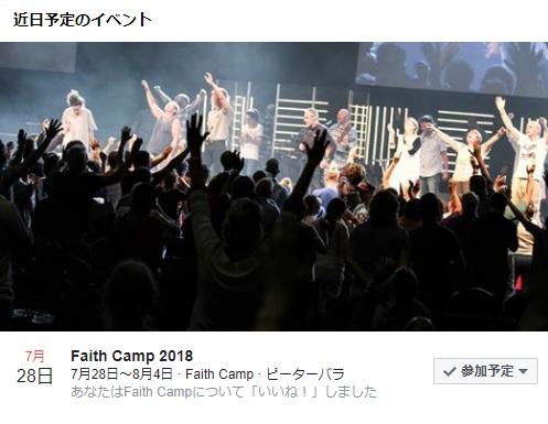 英国Faith Camp 2018へ