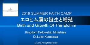 FAITH CAMP 2019 セミナーI&II