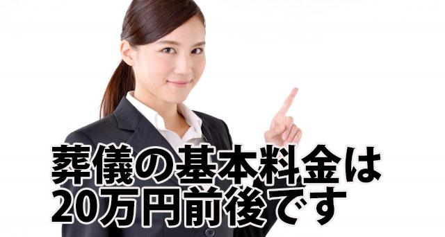 葬儀の基本料金は20万円前後です