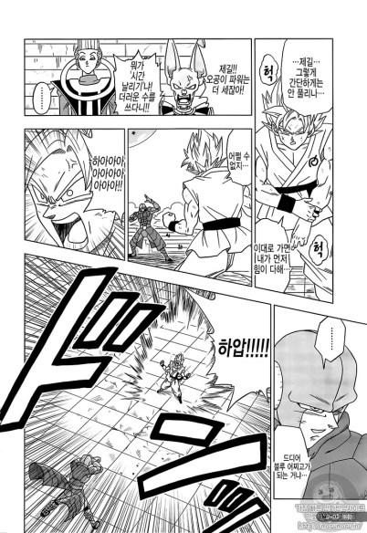 dragon-ball-super-chap-13-12
