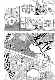 dragon-ball-super-chap-13-18