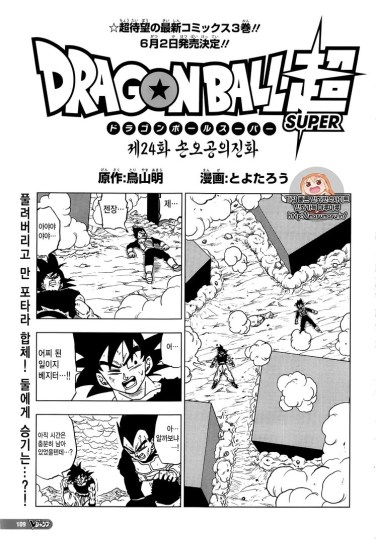 dragon-ball-super-chap-24-01