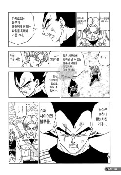 dragon-ball-super-chap-24-36