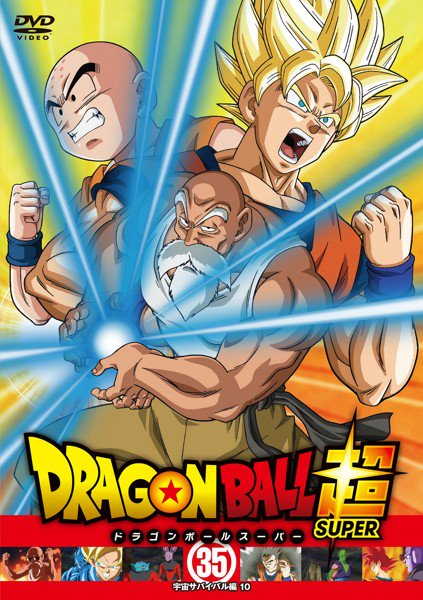 Dragon Ball Super Rental DVD 35