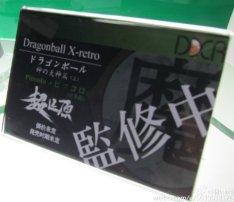 DragonBall-X-Retro-21