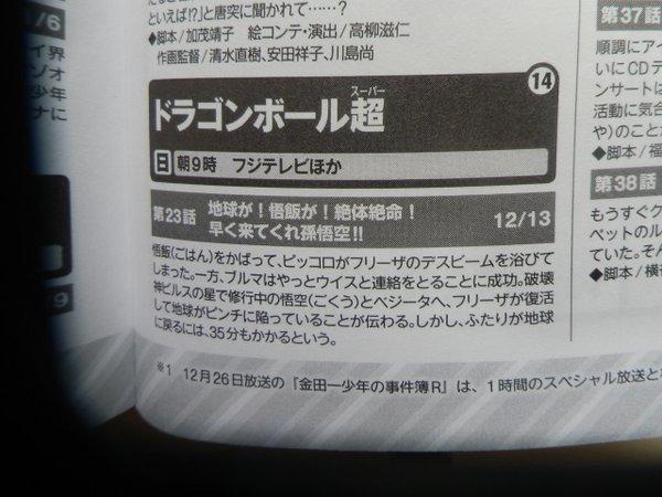 dbs-ep-23-resume
