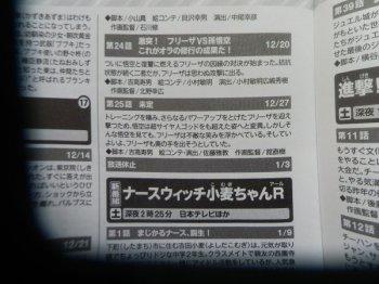 dbs-ep-24-25-resume