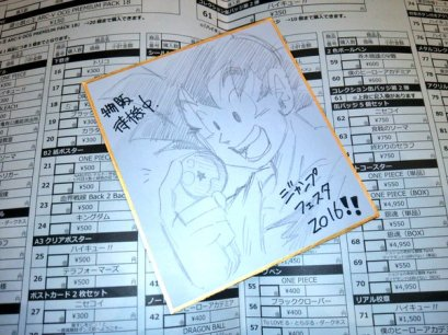 jump-festa-2016-dbu-21