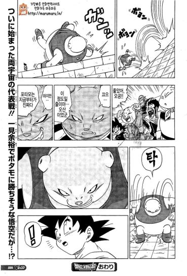 dragon-ball-superchapter-8-19