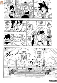 dragon-ball-superchapter-8-8
