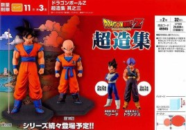 dragon-ball-z-chozoshuu-dxf-1