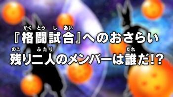 Dragon Ball Super episode 30 Rating