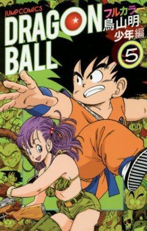 dragon-ball-full-color-shonen-hen-5