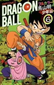 dragon-ball-full-color-shonen-hen-6