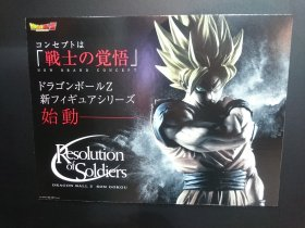 dragon-ball-z-resolution-of-soldiers-vol-1-announcement
