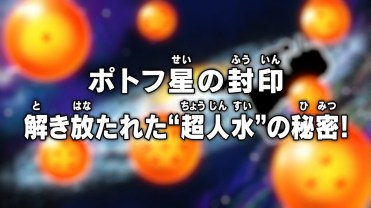 Dragon Ball Super - 044