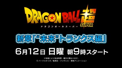 dragon-ball-super-promo-video-future-trunks-arc