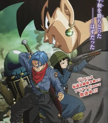 dragon-ball-super-trunks-arc-affiche