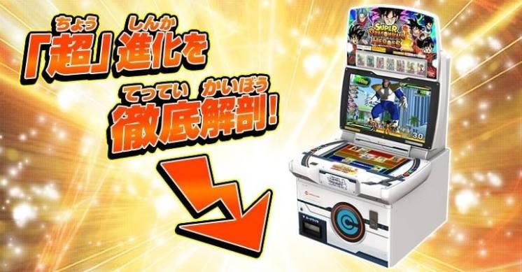 super-dragon-ball-heroes-arcade-2