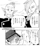 Dragon Ball Super chapter 17