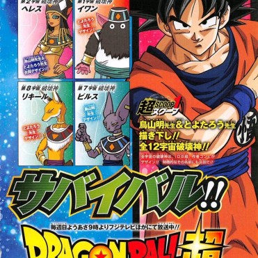 dragon-ball-super-god-of-destruction-dieux-de-la-destruction-2