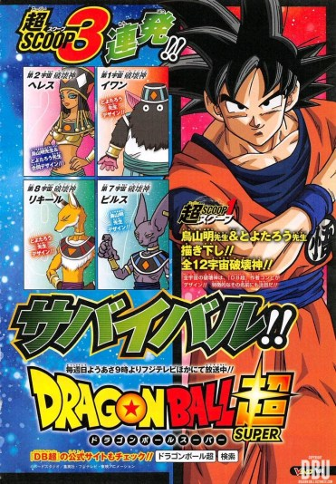 dragon-ball-super-god-of-destruction-dieux-de-la-destruction-2