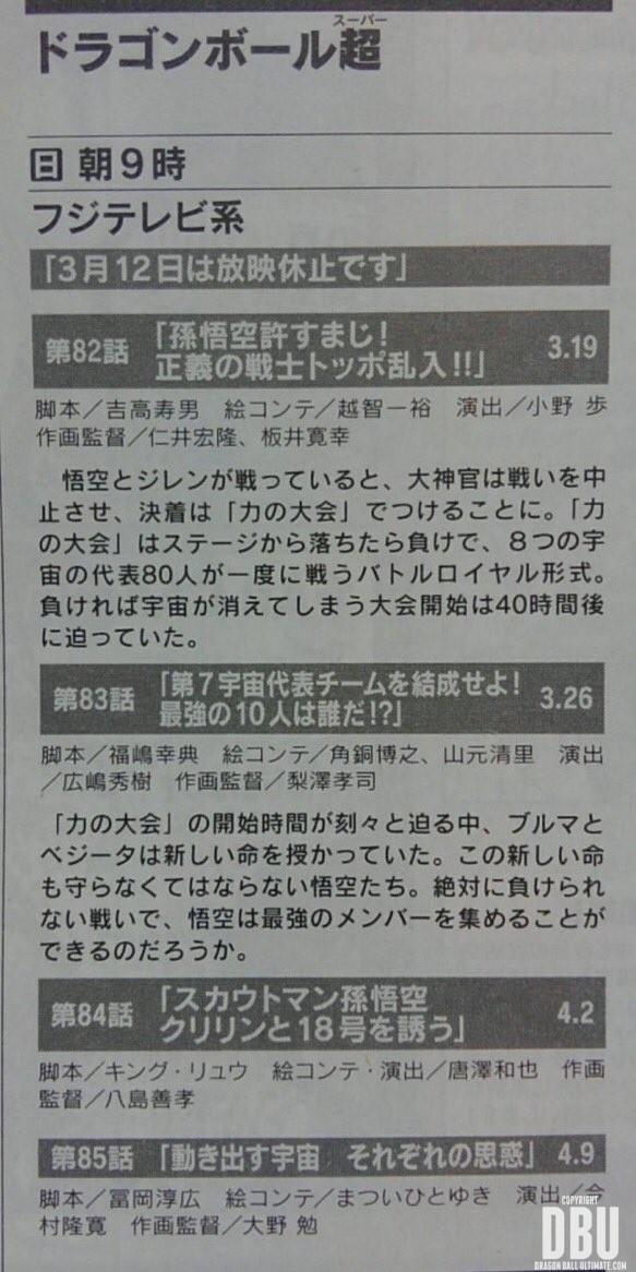 Titres et synopsis (programme japonais)