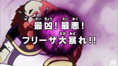 dragon-ball-super-episode-095-1