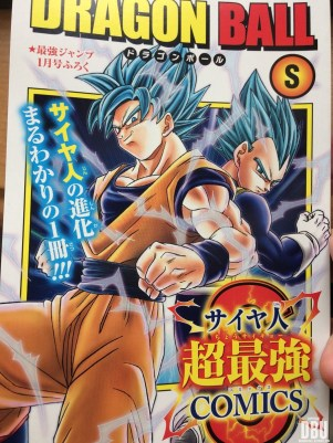 dragon-ball-s-comic-1
