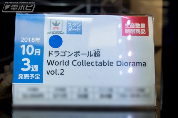 World Collectable Diorama vol.2