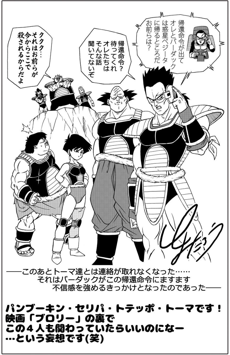 bardock-team-by-toyotarou