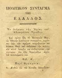 Το Πολιτικό Σύνταγμα της Ελλάδος