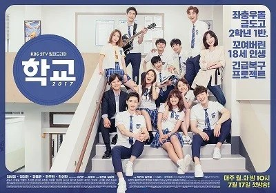 Download Drama Korea School 2017