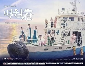Download Drama Korea Hospital Ship Subtitle Indonesia